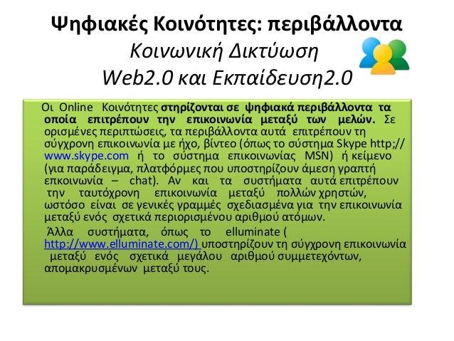 Ψηφιακές Κοινότητες: περιβάλλοντα Κοινωνική ∆ικτύωση Web2.0 και Εκπαίδευση2.0 Οι Online Κοινότητες στηρίζονται σε ψηφιακά ...