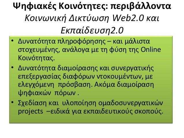 Η σηµασία των Online Kοινoτήτων είναι τόσο µεγάλη, ώστε σήµερα γίνεται αναφορά σε Κοινωνική δικτύωση. Τα νέα περιβάλλοντα ...