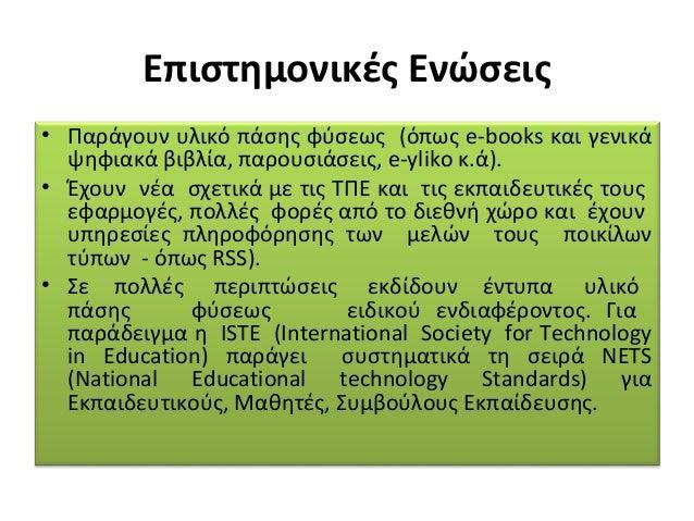 Επιστηµονικές Ενώσεις • Συγκροτούν και υποστηρίζουν οµάδες εργασίες σε ειδικά θέµατα (στη διεθνή ορολογία έχουν την ονοµασ...