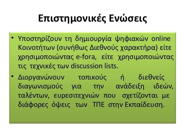 Ελληνικές Επιστηµονικές Ενώσεις Υπάρχουν αρκετές ελληνικές Επιστηµονικές Ενώσεις που σχετίζονται µε τις ΤΠΕ και τις εφαρµο...