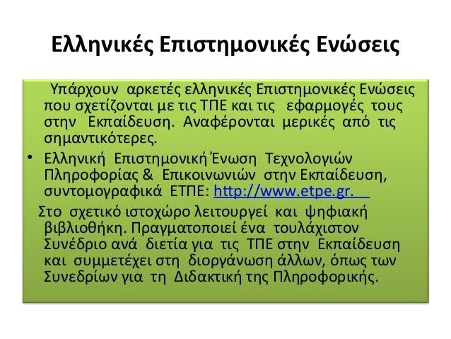 Ελληνικές Επιστηµονικές Ενώσεις • Επαγγελµατικές Ενώσεις τοπικού ή πανελληνίου χαρακτήρα. Αναφέρονται δειγµατικά οι ενώσει...