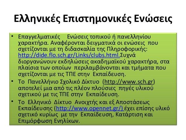Ελληνικά Συνέδρια και τα Πρακτικά τους (έντυπα ή ψηφιακά) • Το τακτικό Συνέδριο της ΕΤΠΕ. Πραγµατοποιείται κάθε δυο χρόνια...