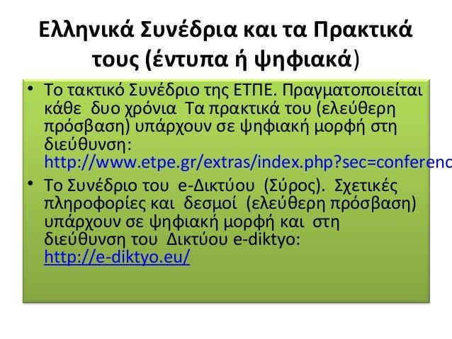 Ελληνικά Συνέδρια και τα Πρακτικά τους (έντυπα ή ψηφιακά • Συνέδρια της Ελληνικής Παιδαγωγικής Εταιρείας. Σε έντυπη κυρίως...