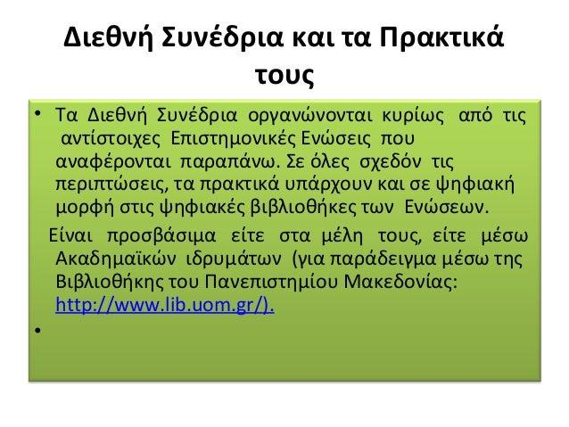 """Περιοδικά Ελληνικά • """"Ανοικτή Εκπαίδευση"""" (http://www.opennet.gr/) - το περιοδικό για την Ανοικτή και εξ Αποστάσεως Εκπαίδ..."""