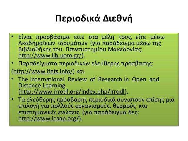 Μαθήµατα online • http://www.w3schools.com (http://www.sch.gr) • http://www.e-yliko.gr/