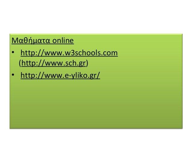 Ψηφιακές δράσεις • Το κίνηµα του Ανοιχτού Λογισµικού/λογισµικού Ανοιχτού Κώδικα: http://www.open-source.gr/ και http://www...