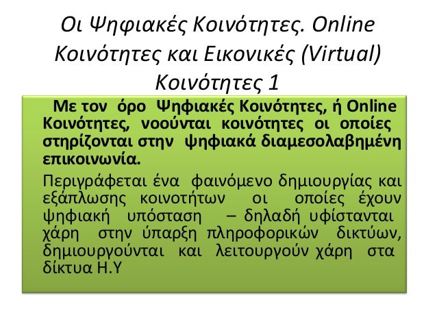 Οι Ψηφιακές Κοινότητες. Online Κοινότητες και Εικονικές (Virtual) Κοινότητες 1 Με τον όρο Ψηφιακές Κοινότητες, ή Online Κο...