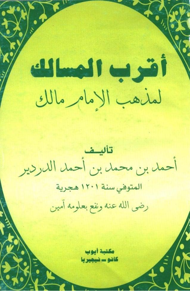 أقرب المسالك لمذهب الإمام مالك
