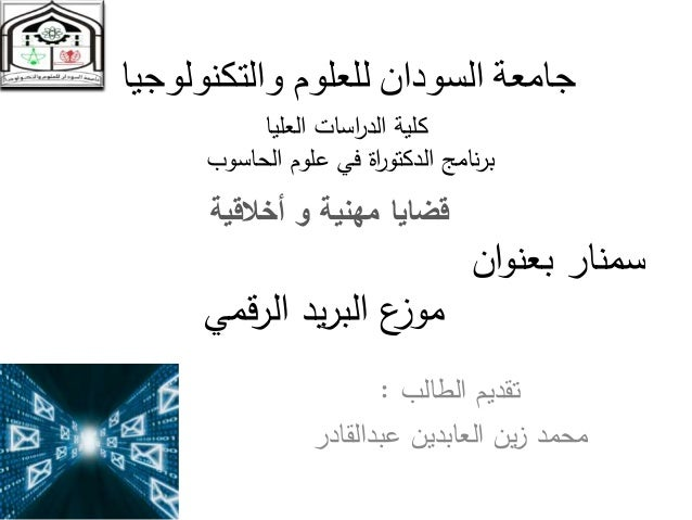 انوبعن سمنار قميرال يدرالب عموز الطالب تقديم: عبدالقادر العابدين ينز محمد والتكنولو...