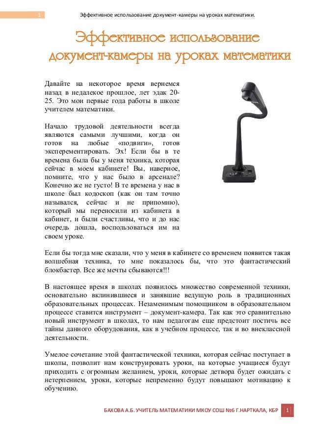 БАХОВА А.Б. УЧИТЕЛЬ МАТЕМАТИКИ МКОУ СОШ №6 Г.НАРТКАЛА, КБР 1 1 Эффективное использование документ-камеры на уроках математ...
