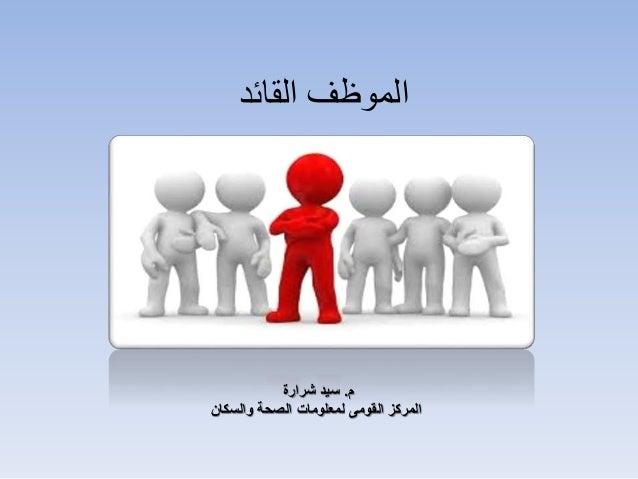 القائد الموظف م.شرارة سيد والسكان الصحة لمعلومات القومى المركز