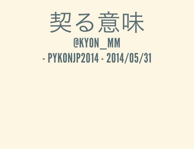 契る意味@KYON_MM - PYKONJP2014 - 2014/05/31