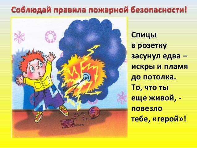 От огня и дыма спрятаться нельзя. Убегать из дома нужно вам, друзья!