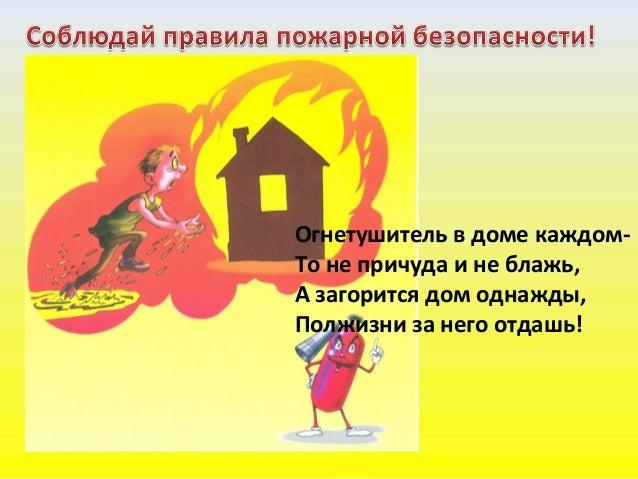 Обеспечьте надежно хранение Тех веществ, что легко загораются. Оправдаться должно ваше рвение – Так пожары предотвращаются!