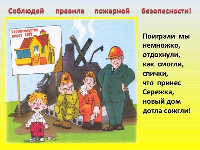 Тополиный пух горит, пламя к зданию бежит … наигрался наш малыш, а дома стоят без крыш!