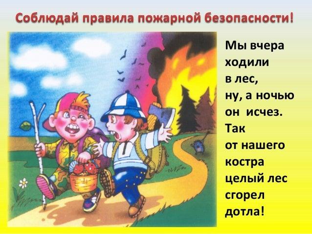 Нельзя, малыш, с огнем играть- опасны игры эти! Ведь могут люди пострадать: и взрослые, и дети!
