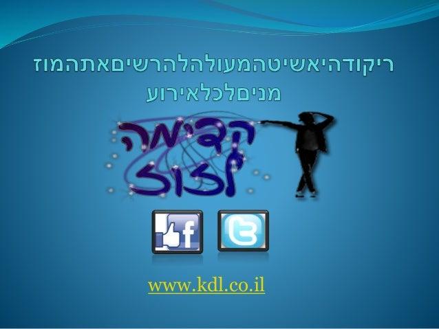 www.kdl.co.il