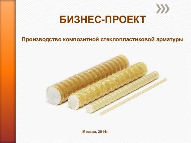 или бизнес-план по производству стеклопластиковой арматуры спор клеточной структуре