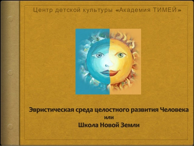 « »Центр детской культуры Академия ТИМЕЙ