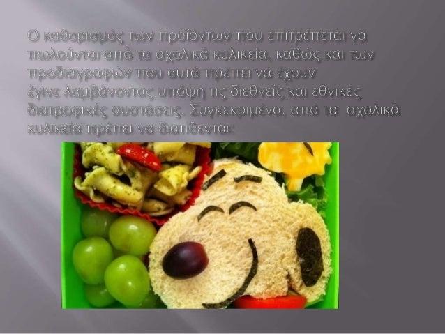  Φρέσκα φρούτα ανάλογα με την εποχή καλά πλυμένα και συσκευασμένα σε ατομική μερίδα.  Αποξηραμένα φρούτα χωρίς προσθήκη ...