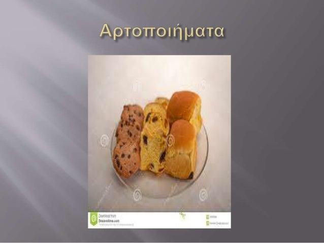 Στα κυλικεία επιτρέπονται όλοι οι ξηροί καρποί χωρίς προσθήκη αλτιού ή ζαχαρής και φυσικά εφόσον δεν είναι τηγανισμένοι