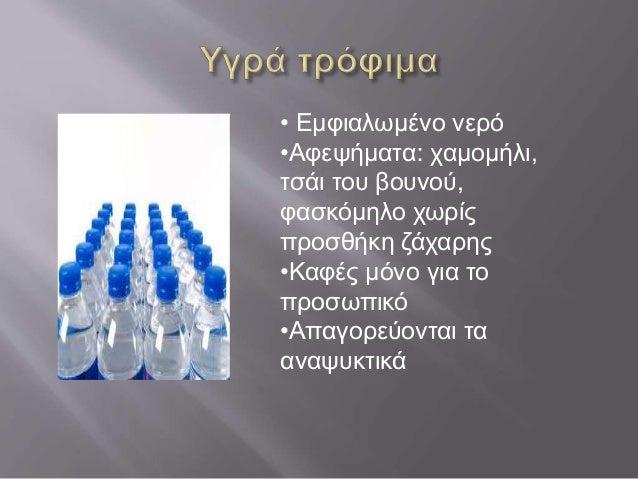 Επιπλέον, σημαντικό στοιχείο είναι και η περιεκτικότητα της ζάχαρης στο σνάκ του κολατσιού. Η ζάχαρη είναι ένα συστατικό π...