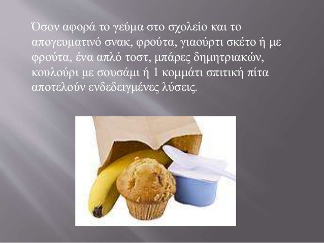 Ένα κυλικείο που προσφέρει υγιεινά προϊόντα είναι αναγκαία προϋπόθεση για τη δημιουργία ενός σχολικού περιβάλλοντος που θα...