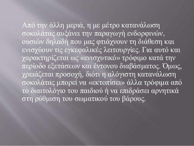  http://eyzin.minedu.gov.gr/Pages/Home.asp x  Iatronet.gr  Τόσο λάθος διατροφή χορωδία Τυπάλδου