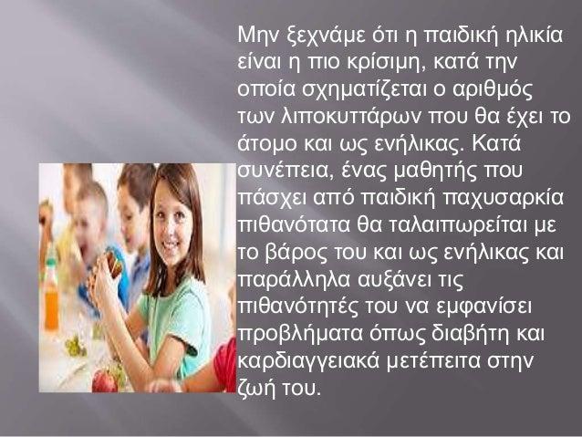 Μην ξεχνάμε ότι η παιδική ηλικία είναι η πιο κρίσιμη, κατά την οποία σχηματίζεται ο αριθμός των λιποκυττάρων που θα έχει τ...