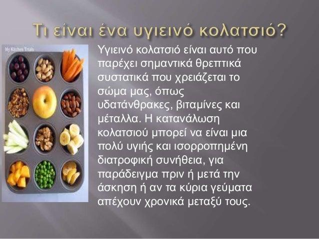 Υγιεινό κολατσιό είναι αυτό που παρέχει σημαντικά θρεπτικά συστατικά που χρειάζεται το σώμα μας, όπως υδατάνθρακες, βιταμί...