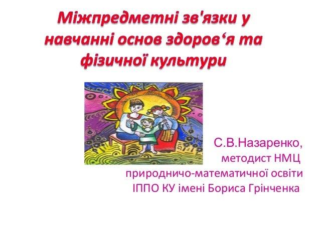 С.В.Назаренко, методист НМЦ природничо-математичної освіти ІППО КУ імені Бориса Грінченка