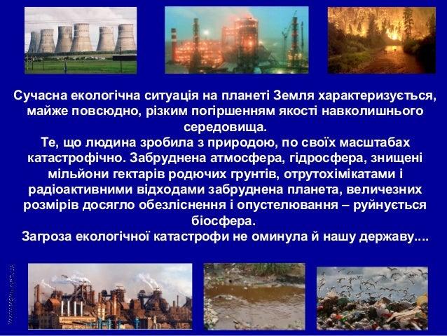Екологічні проблеми України Slide 2