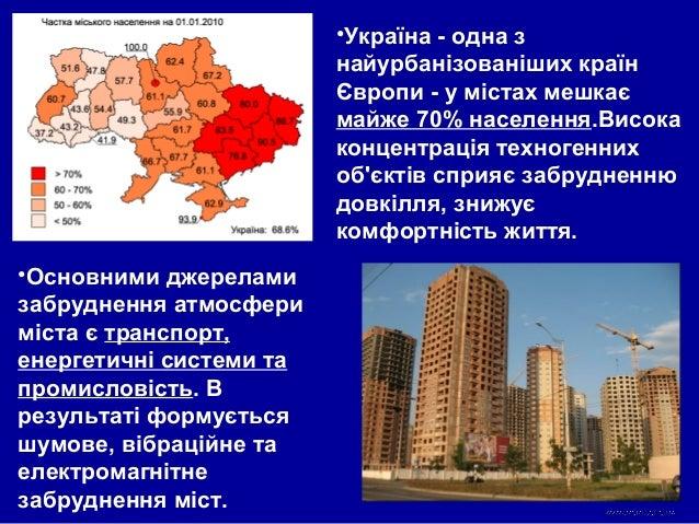 Екологічні проблеми України Slide 3