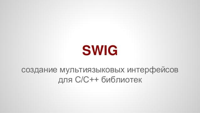 SWIG cоздание мультиязыковых интерфейсов для C/C++ библиотек