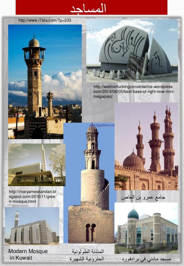 المساجد http://walmerfuckingconvenience.wordpress. com/2013/06/05/best-bass-of-right-now-mini- megapost/ http://www.r7al...