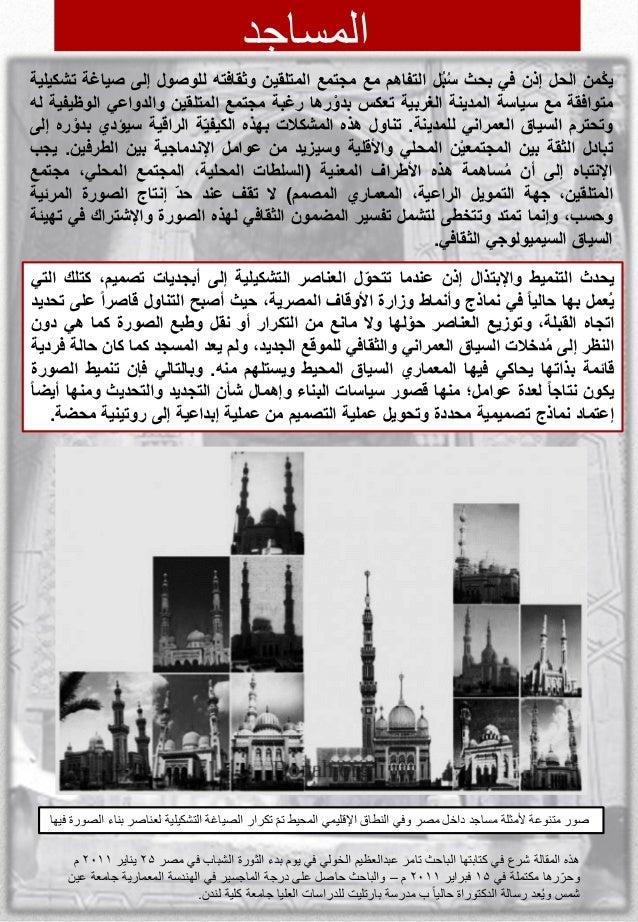 المساجد ْمنكيالحلإذنفيبحثلبسالتفاهممعمجتمعالمتلقينوثقافتهللوصولإلىصياغةتشكيلية ...