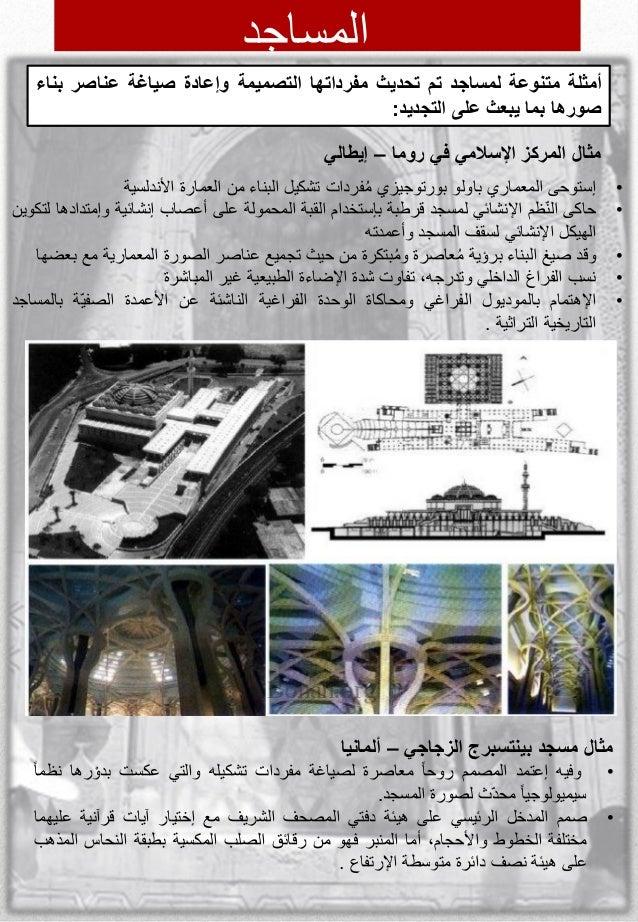 المساجد أمثلةمتنوعةلمساجدتمتحديثمفرداتهاالتصميمةوإعادةصياغةعناصربناء صورهابمايبعثعلىالت...