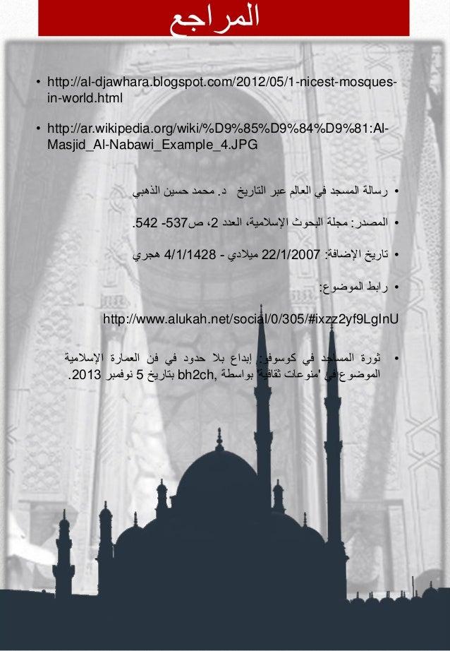 المراجع • http://al-djawhara.blogspot.com/2012/05/1-nicest-mosques- in-world.html • http://ar.wikipedia.org/wiki/%D9%85%...