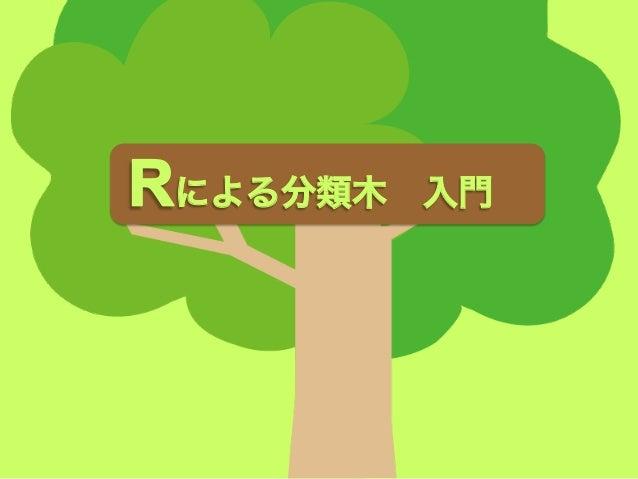 による分類木入門