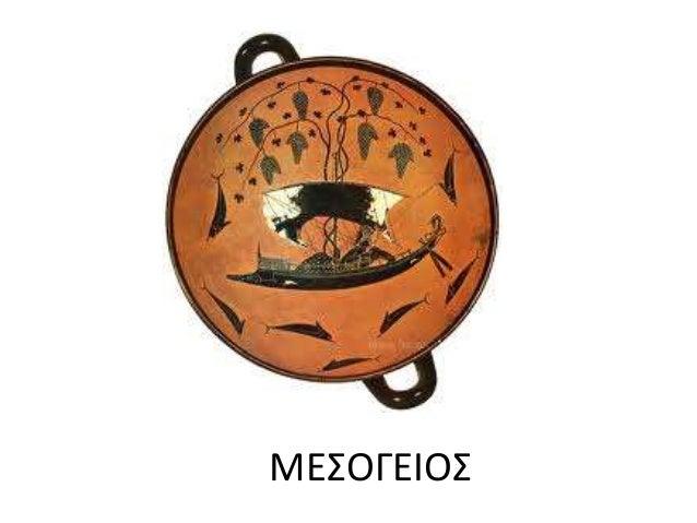 ΜΕΣΟΓΕΙΟΣ
