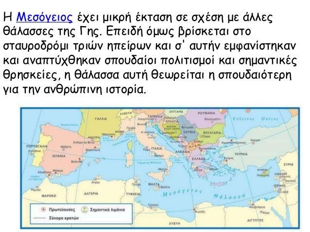 Η Μεσόγειος έχει μικρή έκταση σε σχέση με άλλες θάλασσες της Γης. Επειδή όμως βρίσκεται στο σταυροδρόμι τριών ηπείρων και ...