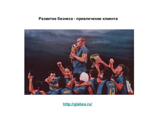 Развитие бизнеса - привлечение клиента http://glabex.ru/
