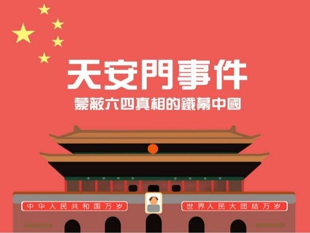 中國六四天安門事件/懶人包