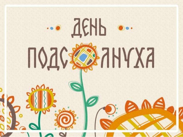 ОРГАНИЗАТОРЫ: • Городской социально-экологический проект «Зеленый Фонарь» — http://g-lantern.blogspot.ru/ • Лаборатория гу...