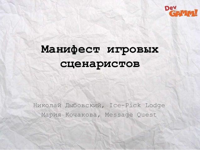 Манифест игровых сценаристов Николай Дыбовский, Ice-Pick Lodge Мария Кочакова, Message Quest