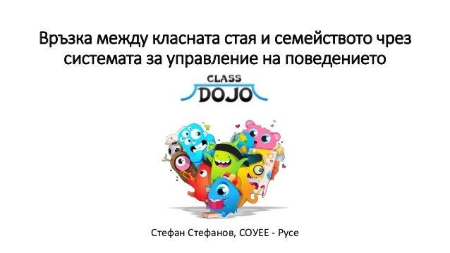 Връзка между класната стая и семейството чрез системата за управление на поведението Стефан Стефанов, СОУЕЕ - Русе