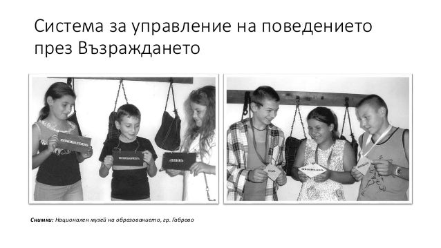 Система за управление на поведението през Възраждането Снимки: Национален музей на образованието, гр. Габрово