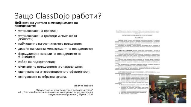 Връзка между класната стая и семейството чрез системата за управление на поведението ClassDojo