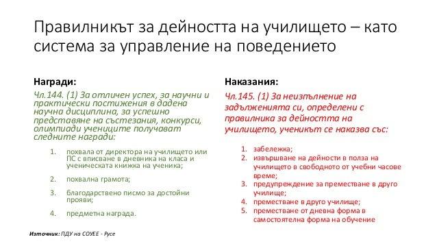 Правилникът за дейността на училището – като система за управление на поведението Награди: Чл.144. (1) За отличен успех, з...