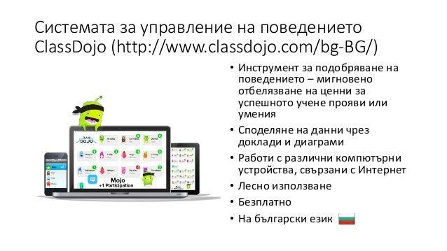Системата за управление на поведението ClassDojo (http://www.classdojo.com/bg-BG/) • Инструмент за подобряване на поведени...